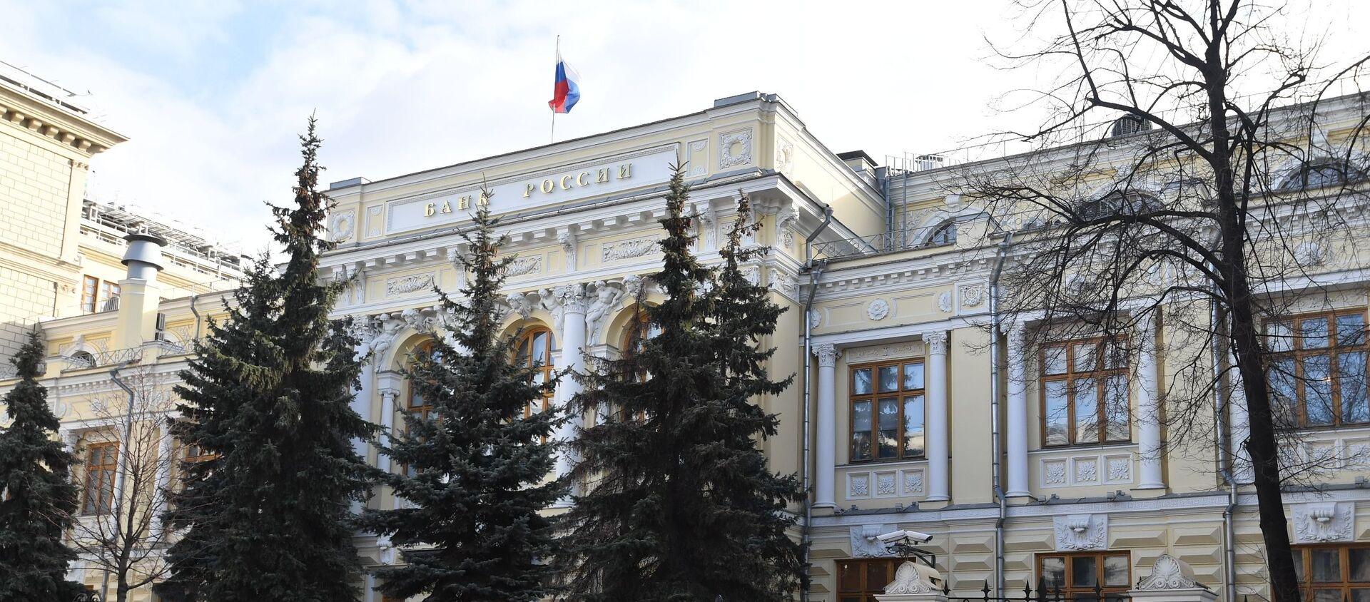 Банк России - Sputnik Беларусь, 1920, 18.02.2021