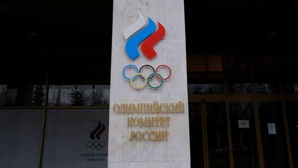 Эмблема на здании Олимпийского комитета России - Sputnik Беларусь