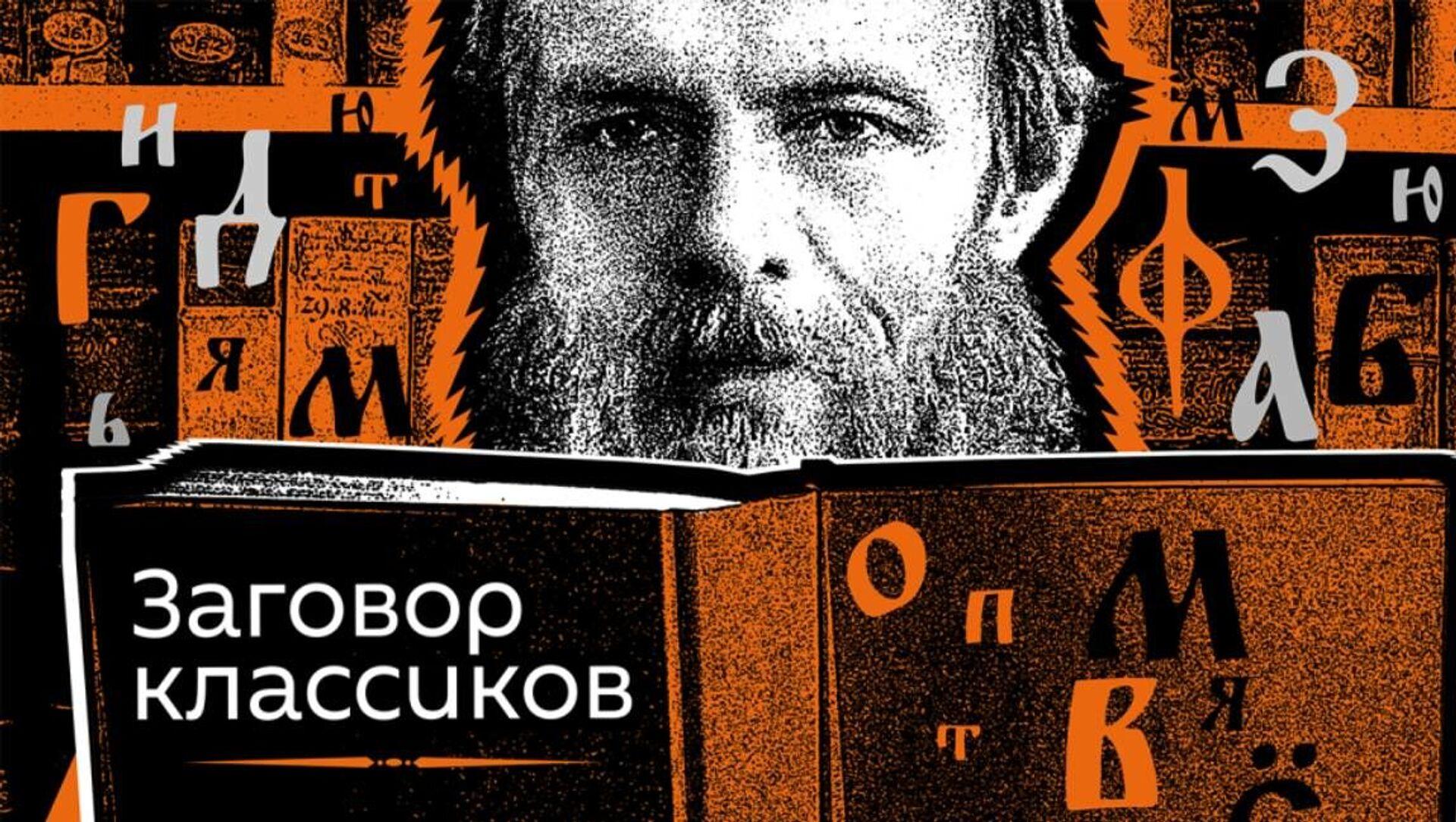 Подкасты РИА заговор классиков - Sputnik Беларусь, 1920, 25.04.2021