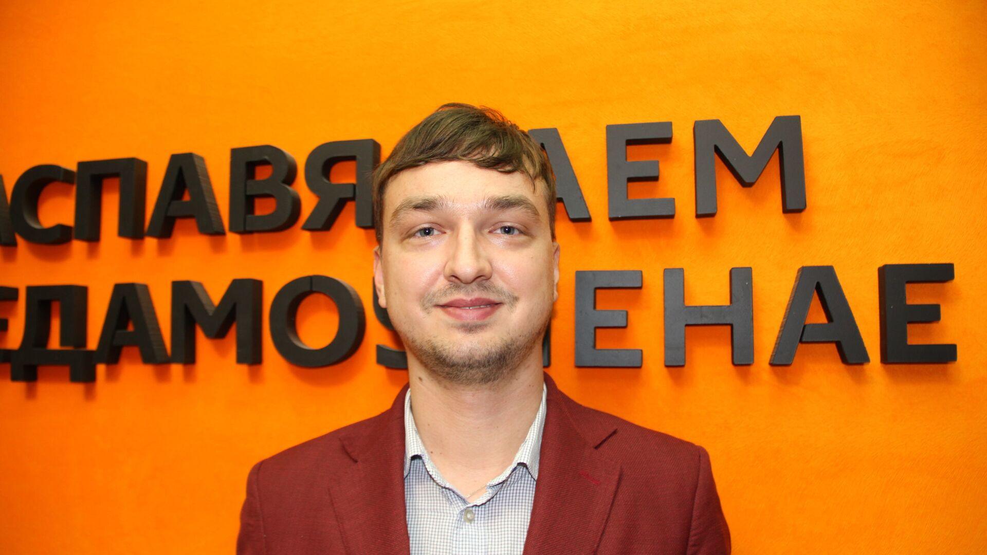 Политический аналитик Кирилл Озимко - Sputnik Беларусь, 1920, 24.03.2021