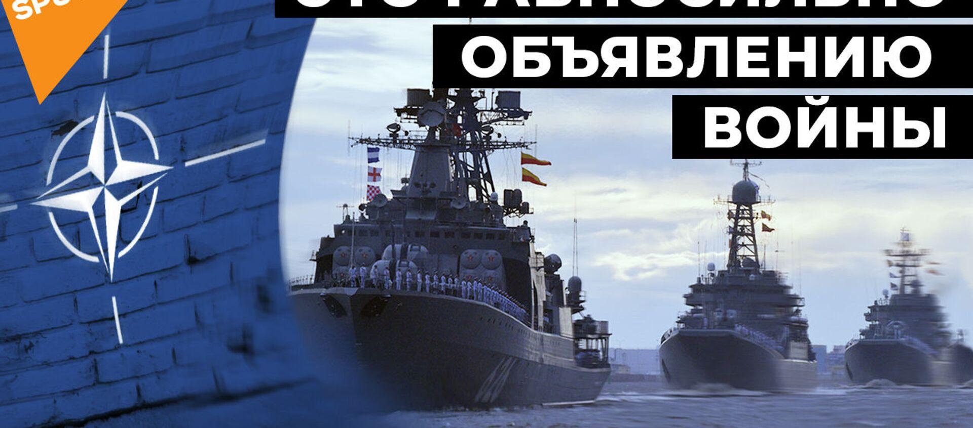 Вашингтон испугался российских кораблей в Атлантике и задумался о блокаде - Sputnik Беларусь, 1920, 13.03.2021