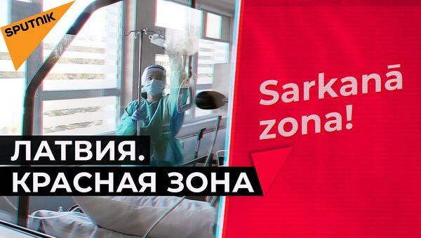 Европа в ожидании третьей волны: побывали в красной зоне больницы Латвии - Sputnik Беларусь