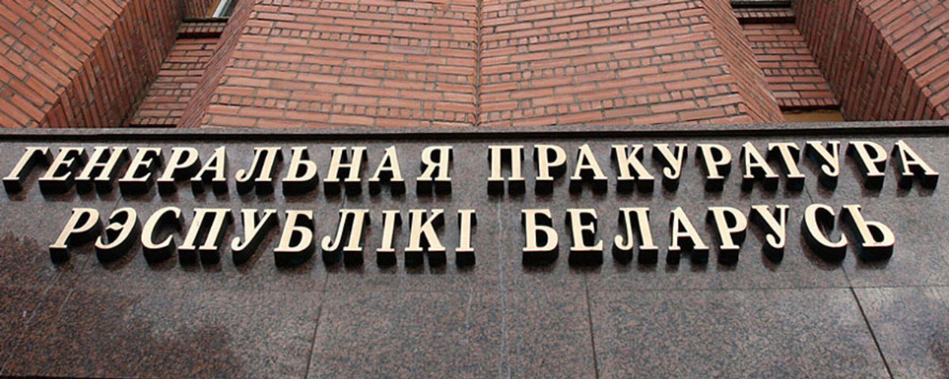 Генеральная пракуратура Беларусі - Sputnik Беларусь, 1920, 22.09.2021
