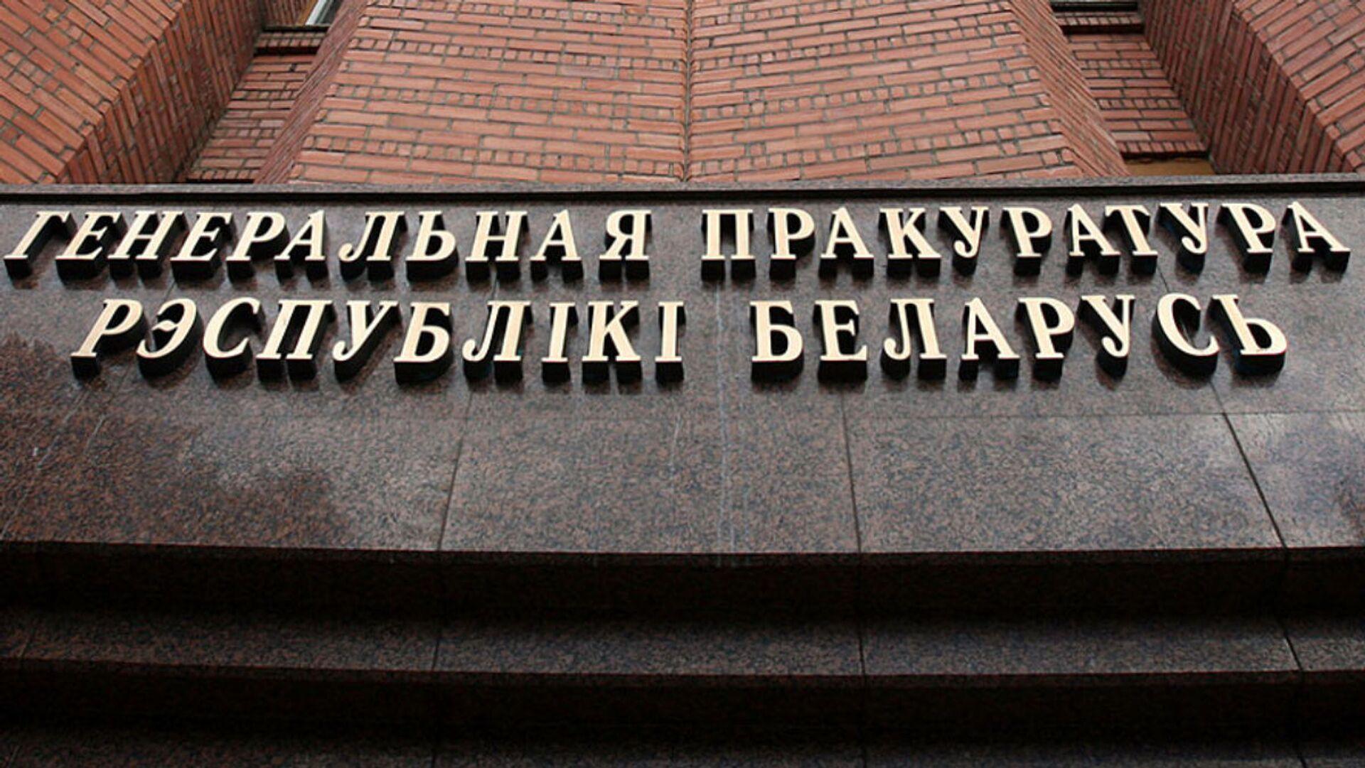 Генеральная прокуратура Беларуси - Sputnik Беларусь, 1920, 22.09.2021