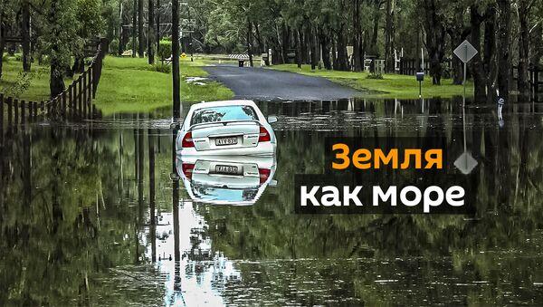Земля похожа на море: в Австралии сильнейшее наводнение - Sputnik Беларусь