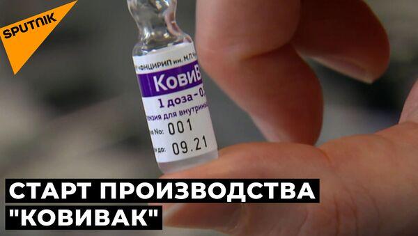 Вытворчасць вакцыны КовиВак запусцілі ў Расіі: як гэта было - відэа - Sputnik Беларусь