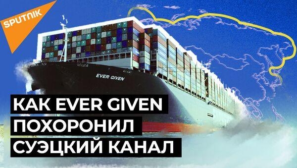 В России нашли замену Суэцкому каналу. Какие перспективы у Северного морского пути?  (видео) - Sputnik Беларусь
