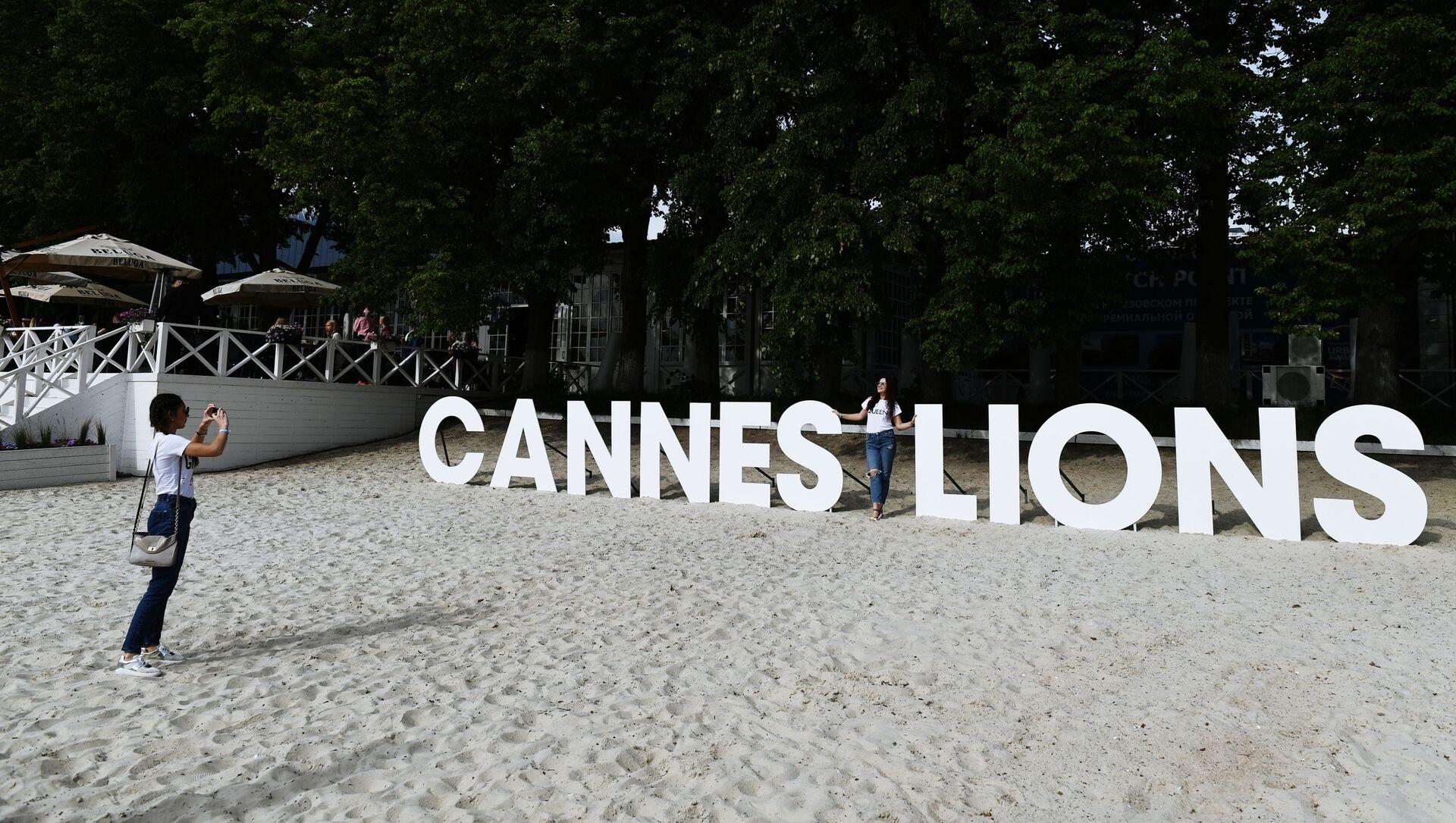 Фестиваль Cannes Lions Moscow Festival - Sputnik Беларусь, 1920, 07.04.2021