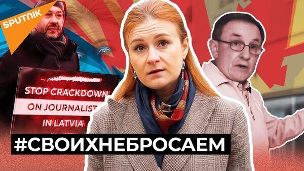 #СВОИХНЕБРОСАЕМ: кто защищает задержанных в Латвии журналистов - Sputnik Беларусь