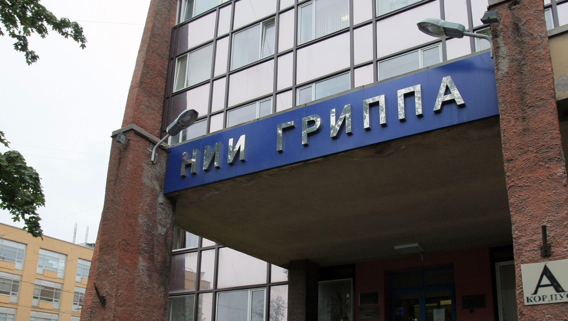 НИИ гриппа в Санкт-Петербурге  - Sputnik Беларусь, 1920, 10.04.2021