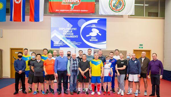 В Минске состоялся 1-й Дипломатический турнир по настольному теннису - Sputnik Беларусь