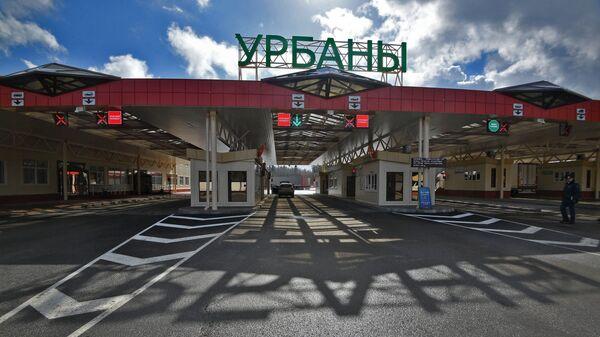 Пункт пропуску Урбаны - Sputnik Беларусь