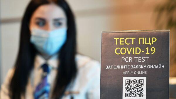 Выдача сертыфікатаў міжнароднага ўзору аб вакцынацыі ад COVID-19 у аэрапорце Дамадзедава - Sputnik Беларусь