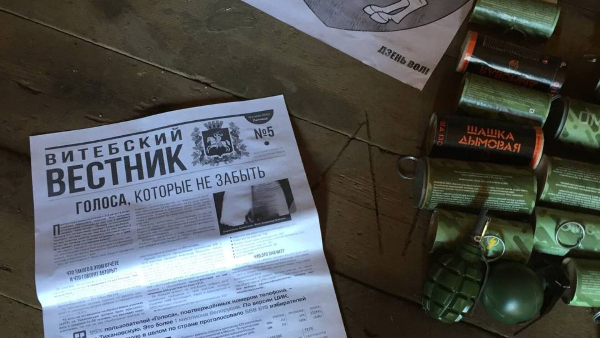 Почти детективная история: как милиция накрыла сеть по распространению СМИ - Sputnik Беларусь, 1920, 13.04.2021