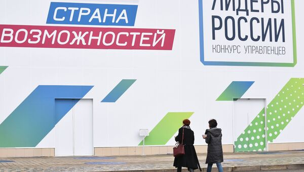 Фінал конкурсу кіраўнікоў Лідэры Расіі - Sputnik Беларусь