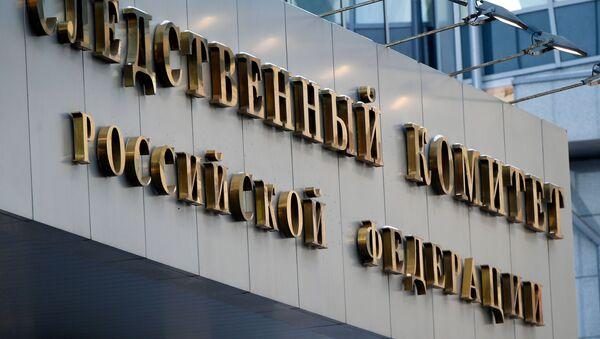 Будынак Следчага камітэта РФ у Маскве - Sputnik Беларусь