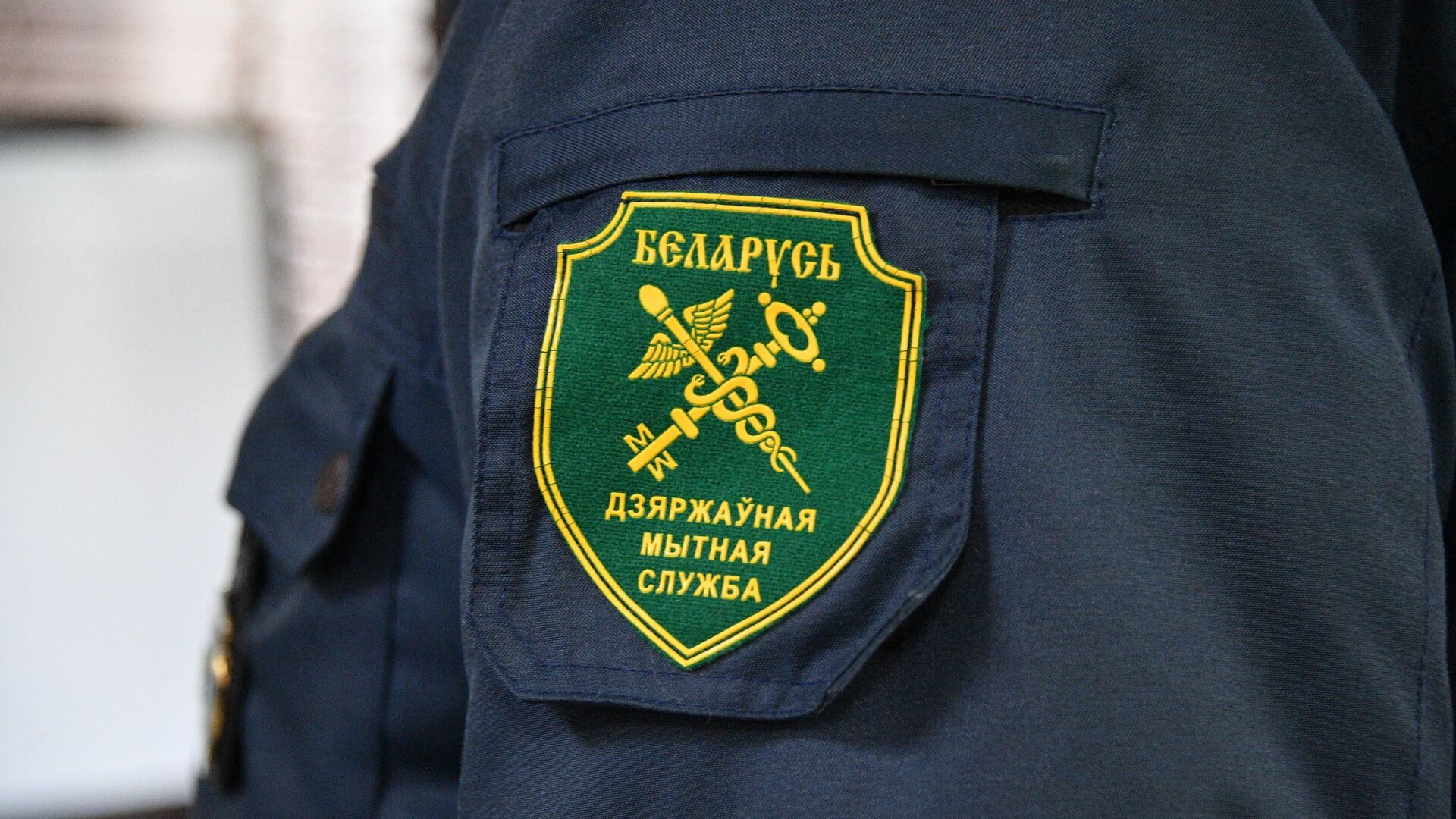 Государственная таможенная служба - Sputnik Беларусь, 1920, 16.09.2021