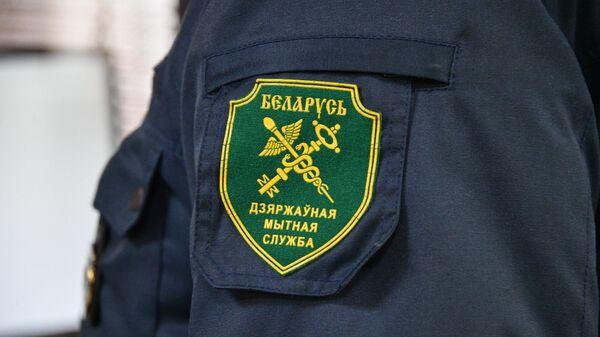 Дзяржаўная мытная служба - Sputnik Беларусь
