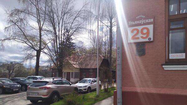 Два дома на Ульяновской – №27 (на дальнем плане) снесут, №29 – оставят - Sputnik Беларусь