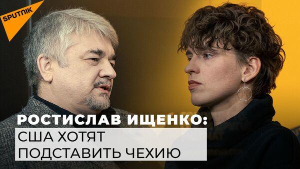 Дыпскандал паміж Расіяй і Чэхіяй: прычым тут ЗША - відэа - Sputnik Беларусь