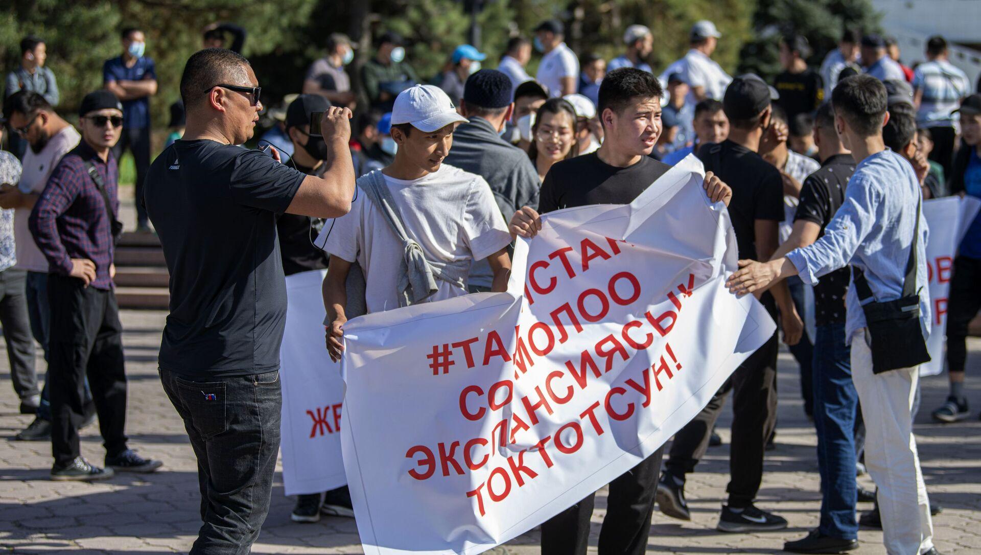 Участники митинга возле Дома правительства Киргизии в Бишкеке с требованием урегулировать ситуацию на границе с Таджикистаном - Sputnik Беларусь, 1920, 29.04.2021