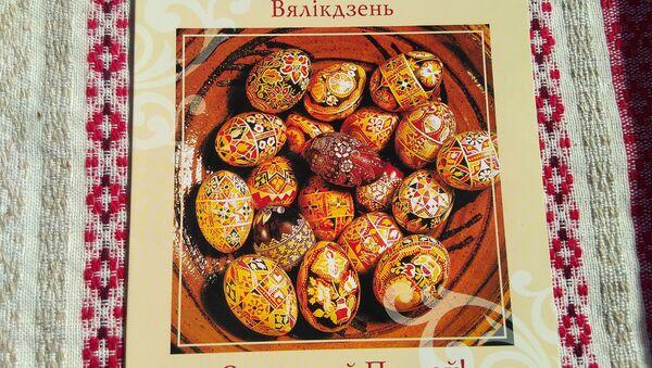 Вялікдзень - Sputnik Беларусь