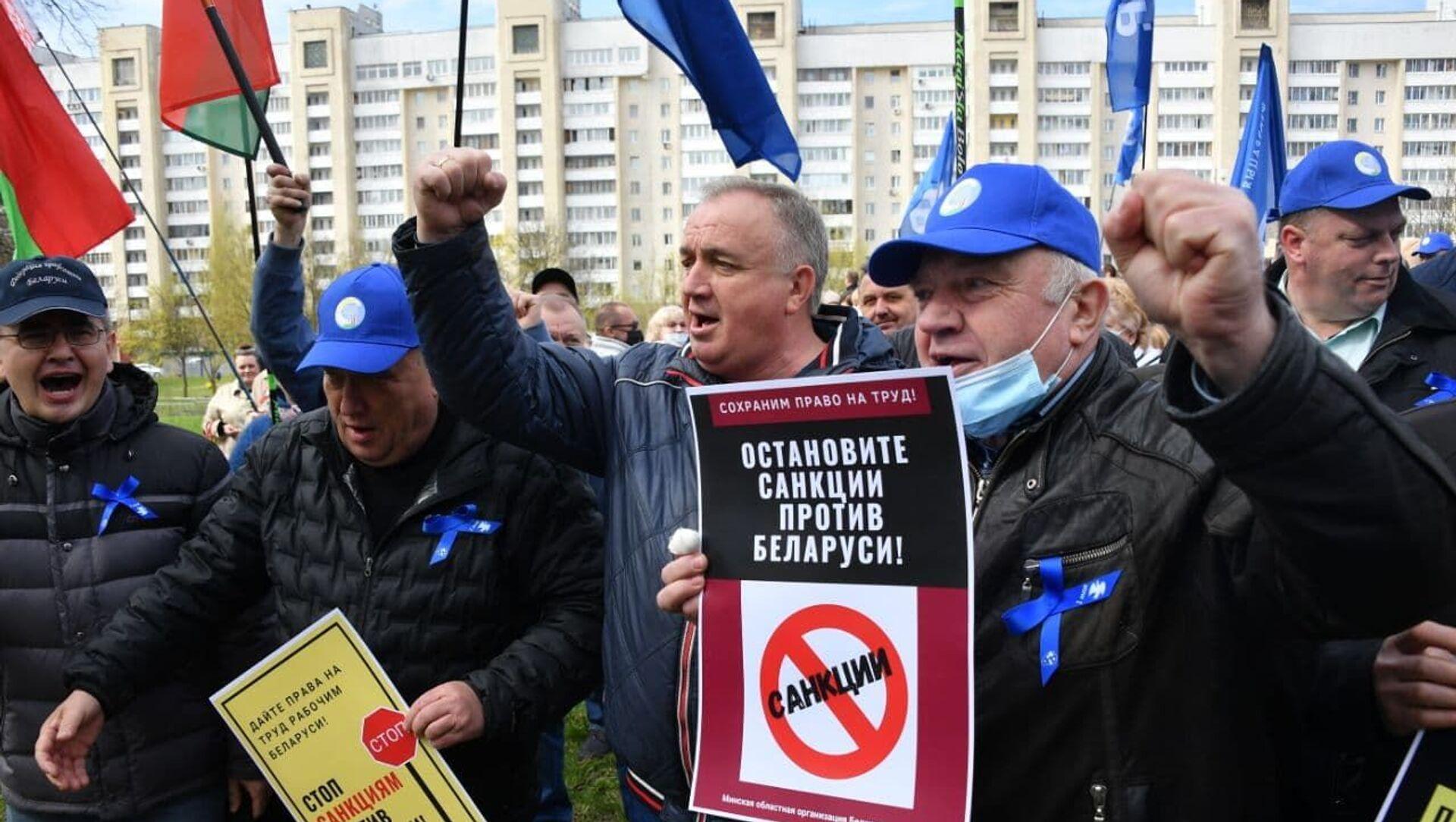 Белорусские профсоюзы протестуют против возобновления санкций США у американского посольства в Минске - Sputnik Беларусь, 1920, 01.05.2021