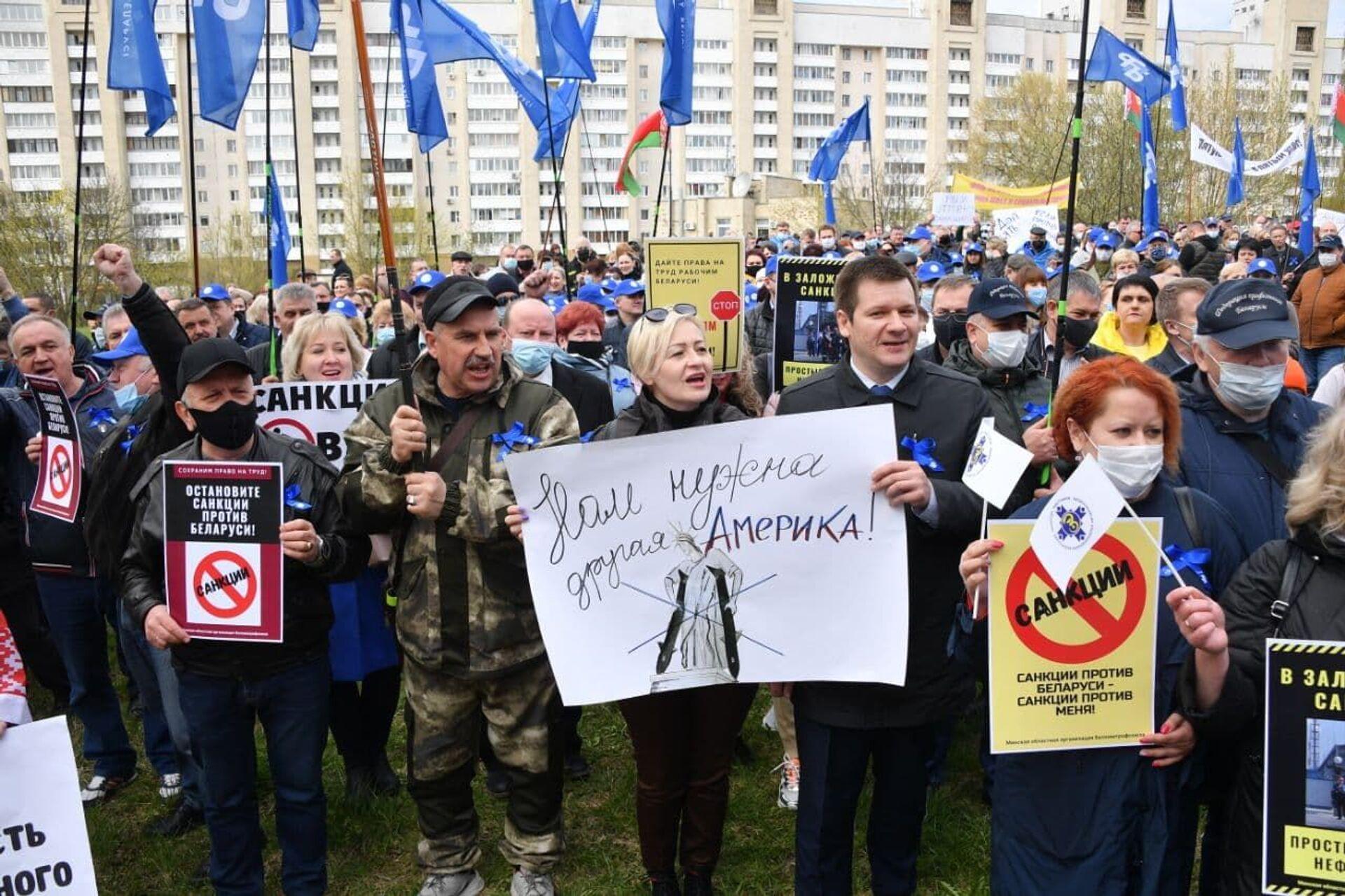 Белорусские профсоюзы протестуют против возобновления санкций США у американского посольства в Минске - Sputnik Беларусь, 1920, 29.06.2021