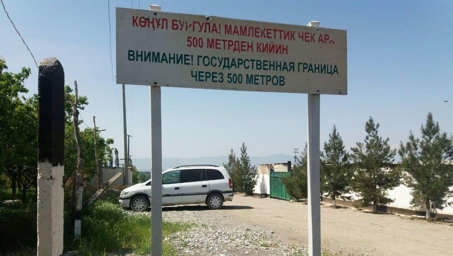 Ситуация на границе Киргизии и Таджикистана - Sputnik Беларусь, 1920, 10.05.2021