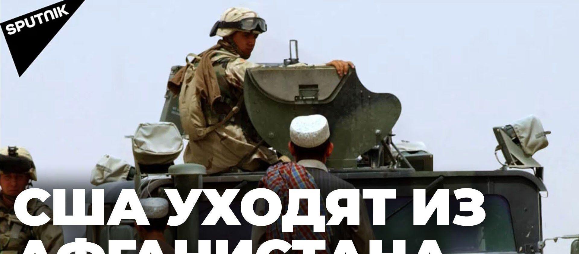 США уходят из Афганистана: что остается? - Sputnik Беларусь, 1920, 03.05.2021