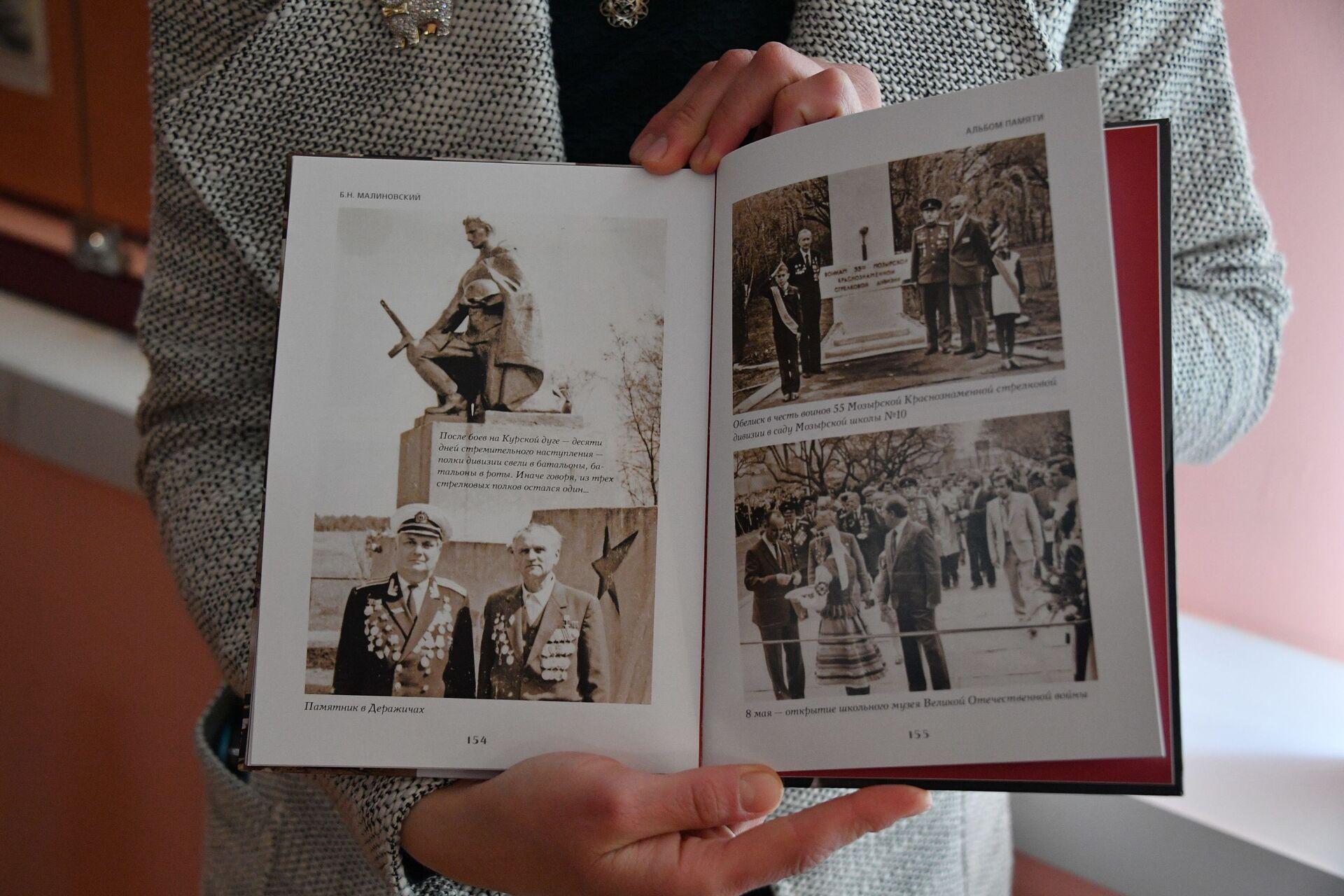 Последняя книга, которую в дар музею направил фронтовик, участник освобождения Лоева Борис Малиновский  - Sputnik Беларусь, 1920, 29.06.2021
