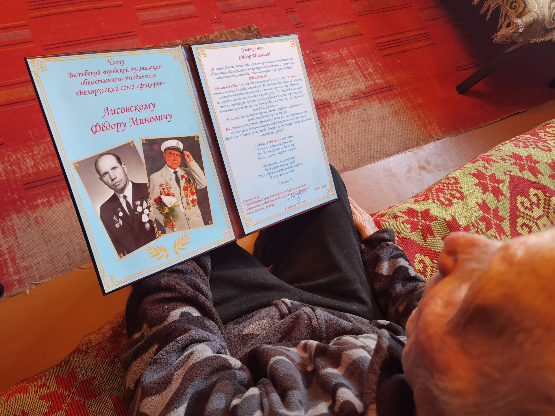 У Лисовского множество грамот и благодарностей, которые он получил за долгую работу - Sputnik Беларусь, 1920, 29.06.2021