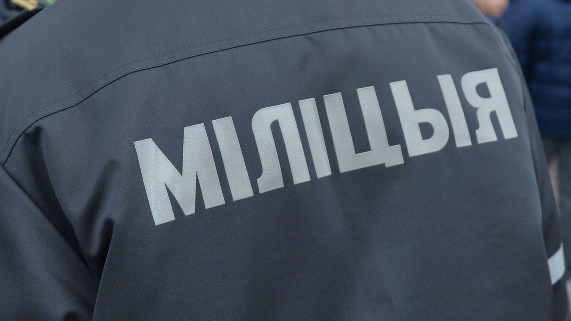 Сотрудники милиции, архивное фото - Sputnik Беларусь, 1920, 27.09.2021