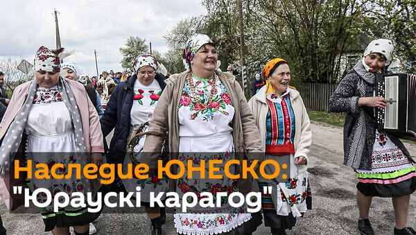 Как проводят народный обряд Юраускі карагод – видео  - Sputnik Беларусь