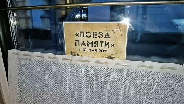 Видеофакт: Поезд памяти из Витебска в Брест отправился вне расписания - Sputnik Беларусь