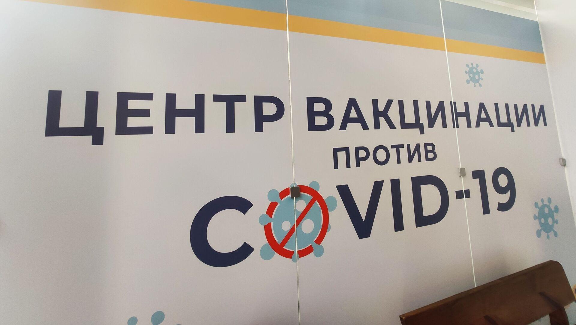 Центр вакцинации - Sputnik Беларусь, 1920, 13.05.2021