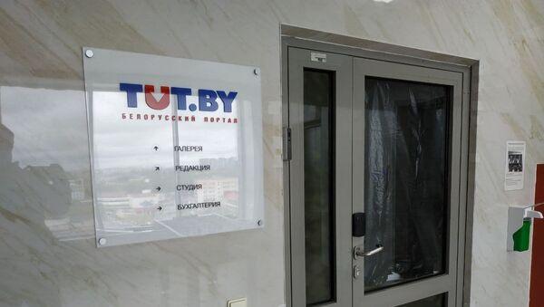 У офіс TUT.BY прыйшлі супрацоўнікі ДФР - Sputnik Беларусь