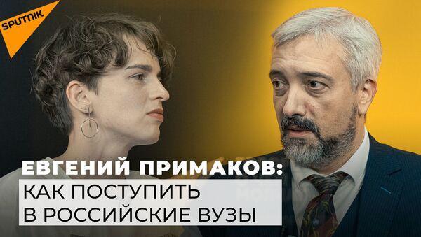 Евгений Примаков об имидже России за рубежом и студенческих программах для иностранцев  - Sputnik Беларусь