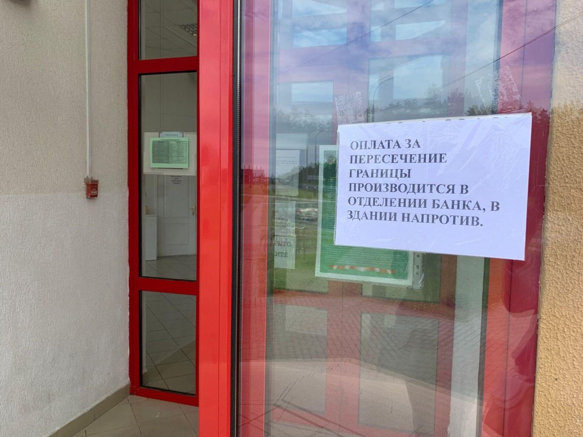 Работники страховых компаний устали рассказывать водителям, где можно оплатить сбор - инструкций, куда идти, на границе не было - Sputnik Беларусь, 1920, 29.06.2021