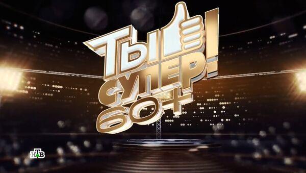 Ты супер! 60+, чацвёрты выпуск – відэа - Sputnik Беларусь