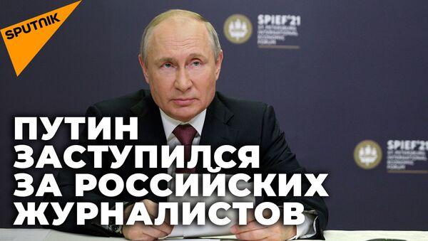 Нам бы хотелось работать на равных: Путин о преследовании российских журналистов за рубежом - Sputnik Беларусь
