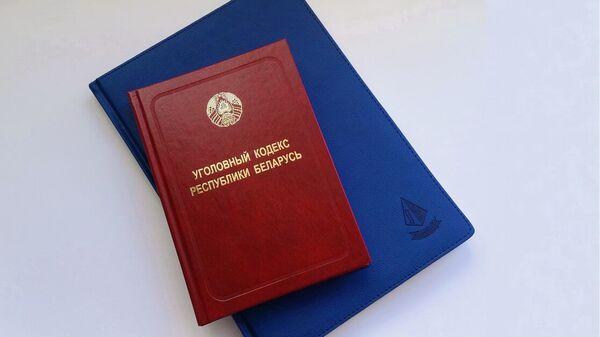Уголовный кодекс - Sputnik Беларусь