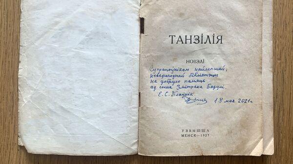 Танзілія з аўтографам - Sputnik Беларусь