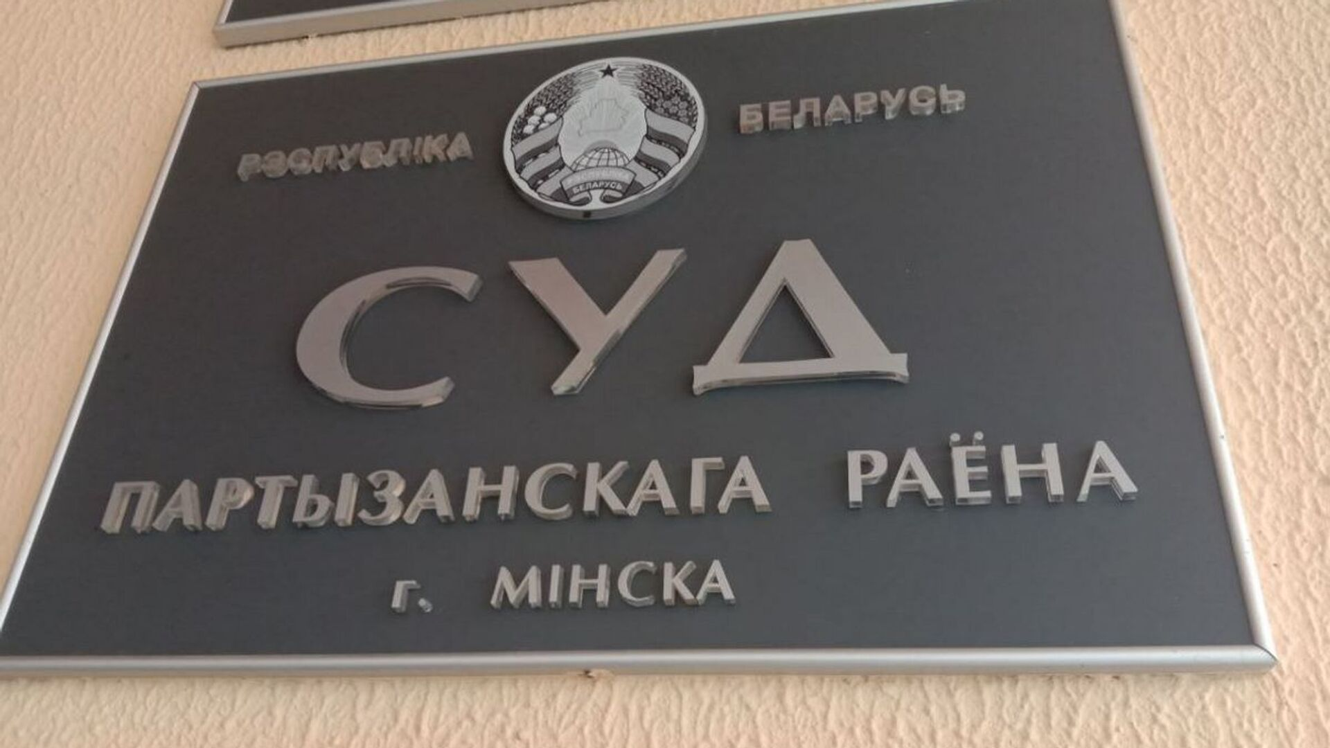 Суд Партизанского района Минска - Sputnik Беларусь, 1920, 13.10.2021