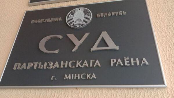 Суд Партизанского района Минска - Sputnik Беларусь