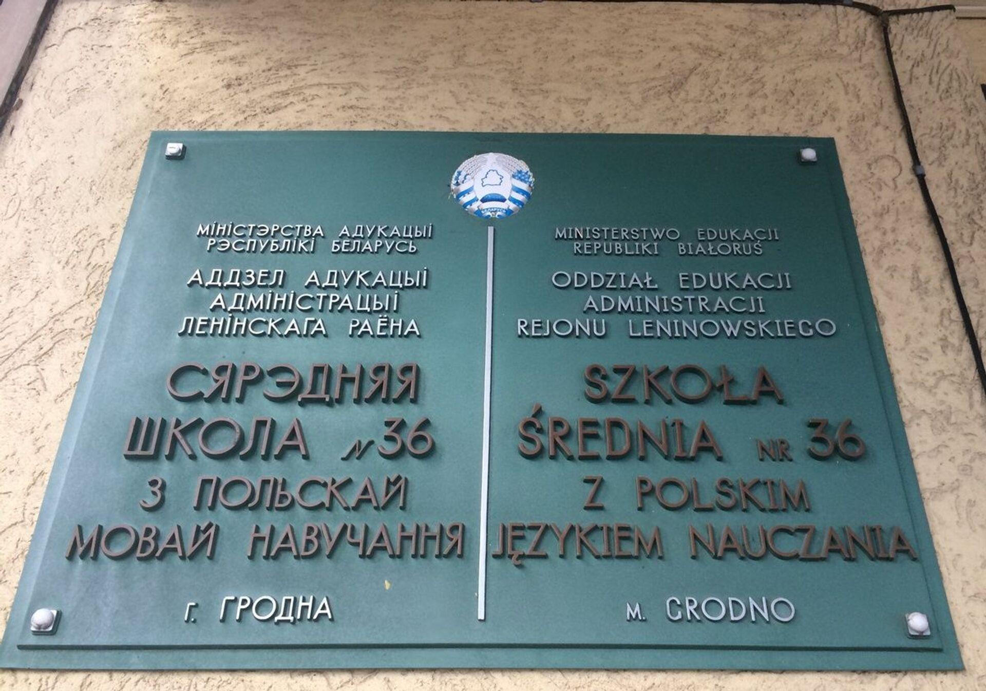 Школа №36 с польским языком обучения в Гродно - Sputnik Беларусь, 1920, 29.06.2021