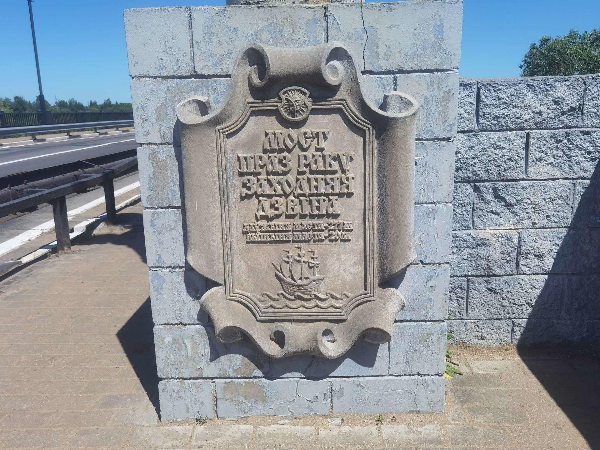 Мост через Западную Двину по улице Калинина в Новополоцке - Sputnik Беларусь, 1920, 29.06.2021
