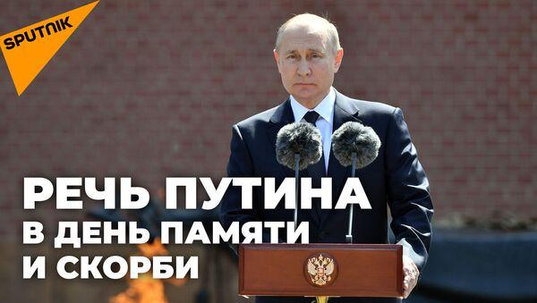 Пуцін усклаў кветкі да Магілы Невядомага салдата - відэа - Sputnik Беларусь