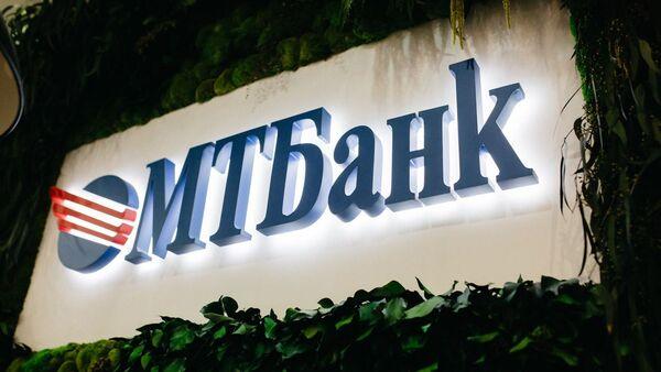 Вывеска МТБанк, архивное фото - Sputnik Беларусь