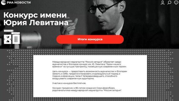 Конкурс имени Юрия Левитана объявил победителей - Sputnik Беларусь